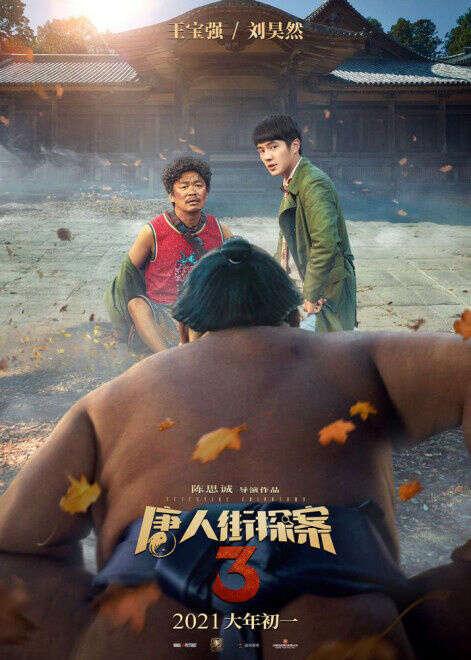 最强阵容!《唐人街探案3》2021大年初一上映