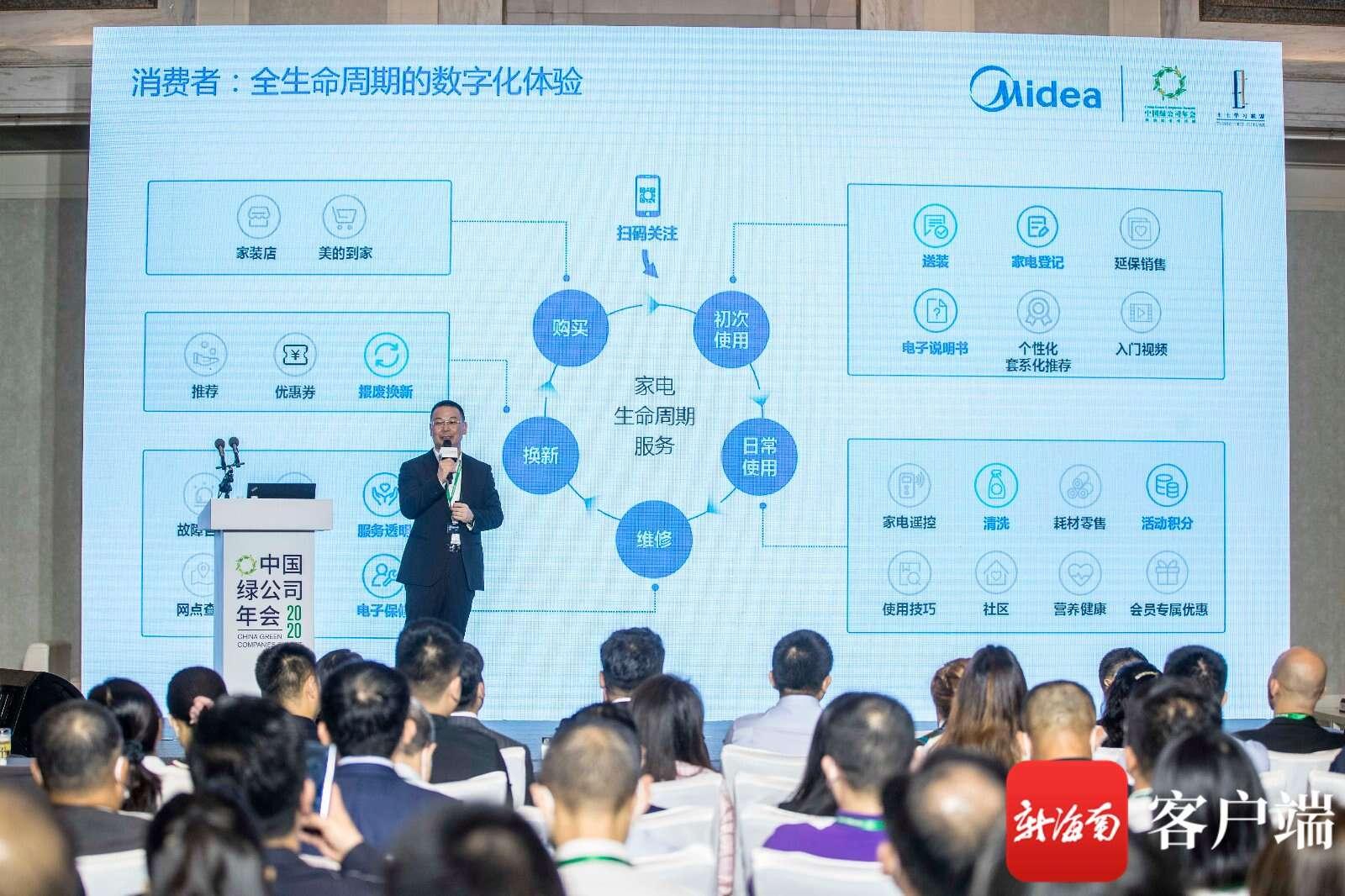 椰視頻丨2020(第13屆)中國綠公司年會在海南海口正式召開首日共有6場論壇陸續舉辦