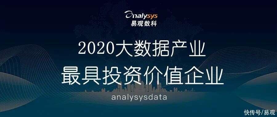 """他们凭什么赢?近看""""2020大数据产业最具投资价值企业"""""""