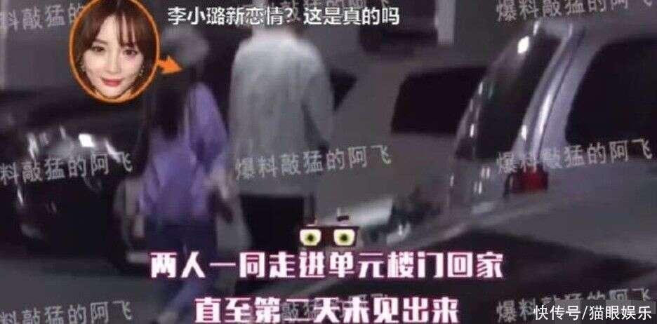 李小璐与男子同回小区,被传恋情曝光?本人否认:没有男朋友