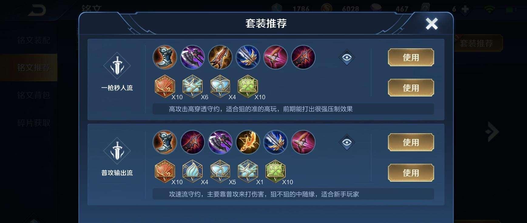 銘文系統突然更新,舊銘文將被「替代」,新手玩家迎來上分季