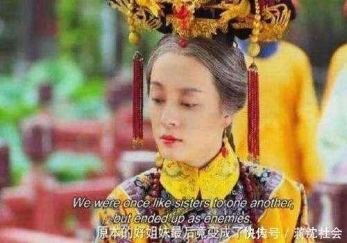 甄嬛晚年看到妃嫔放风筝,为何想起了安陵容,而不是爱放风筝的淳儿