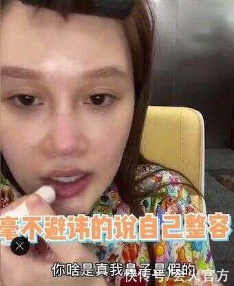 赵本山女儿球球素颜曝光,黑眼圈浓重皮肤差,还自曝鼻子是假的