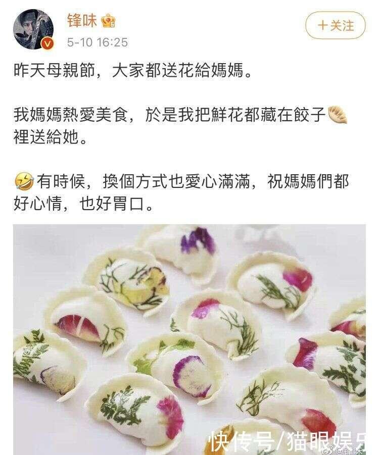 谢霆锋忆节日为妈妈包鲜花饺,祝福所有妈妈,张柏芝动态却没更新